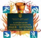 Харківський республіканський ліцей-інтернат спортивного профілю